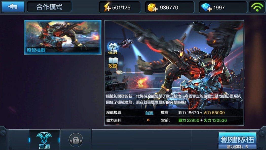 全新副本「魔龍機戰」開放,擊退機械魔龍即可獲得豐富獎勵。