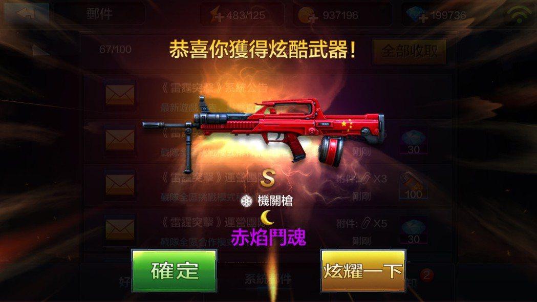 高傷害、高射速、高暴擊的機關槍「赤焰鬥魂」。