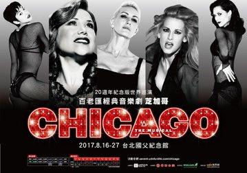 全球累積超過兩千兩百萬觀賞人次的百老匯美國原創音樂劇《芝加哥》,一九七五年紐約首演即獲各界關注讚譽,已於全球三十四個國家、超過四百二十三座城市巡演,是百老匯史上僅次於《歌劇魅影》的最長壽音樂劇,動人...