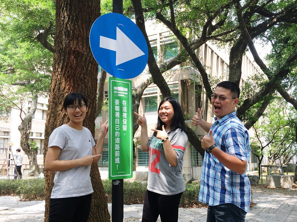 校園前進標識加了勵志標語。圖/中原大學提供