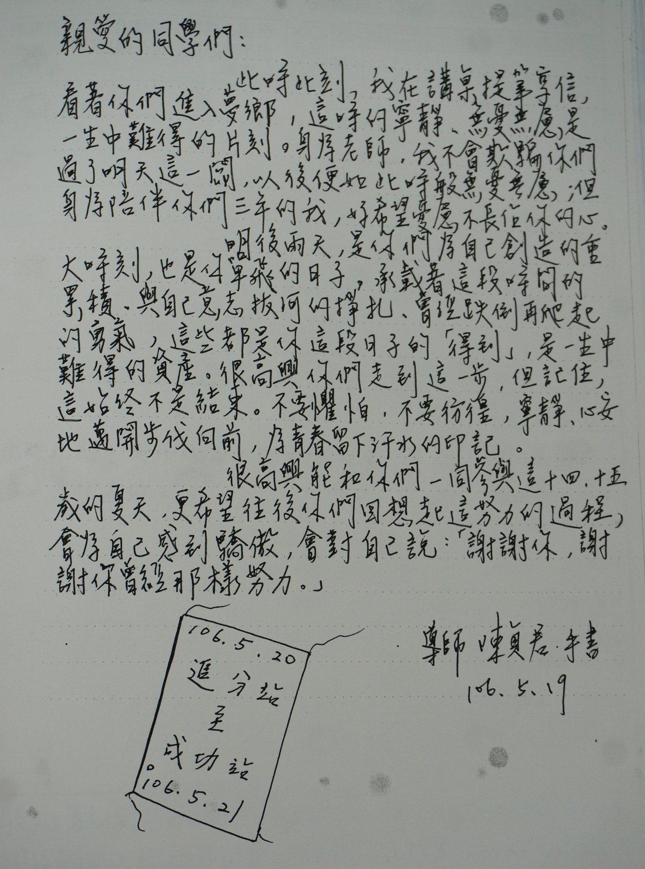 民生國中教師手寫貼心小語。記者林伯驊/攝影