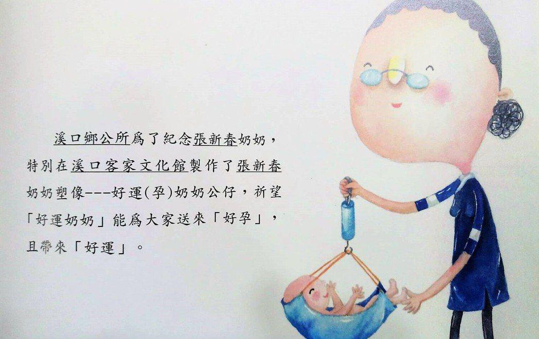 溪口鄉公所今天發表「好運奶奶」兒童繪本。記者卜敏正/攝影