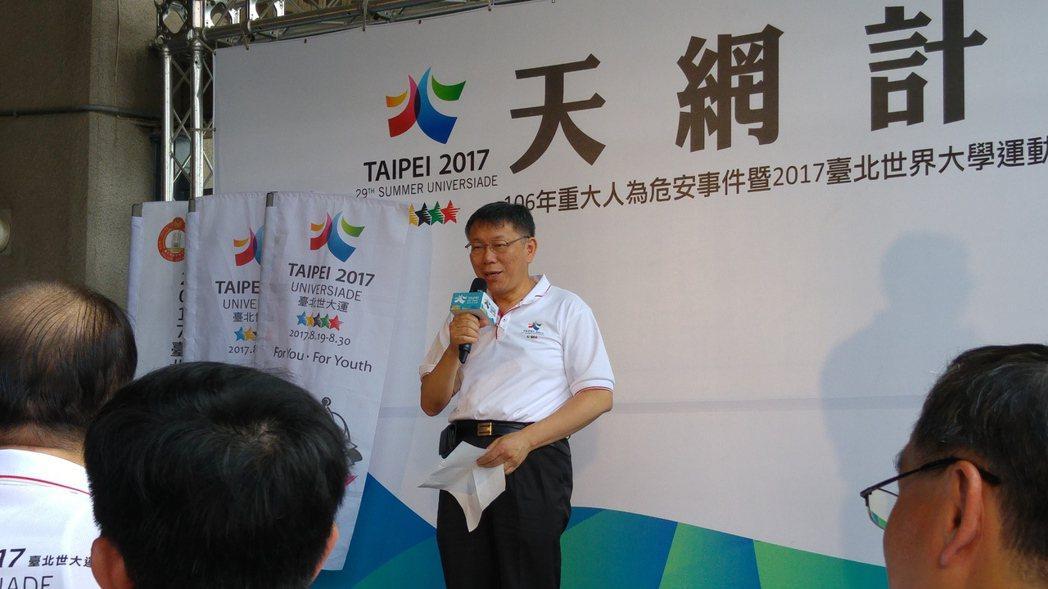台北市長柯文哲今天到天母棒球場視察世大運維安演練,受訪時被問到雙城論壇將選在中共...