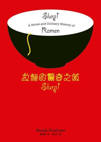 《拉麵的驚奇之旅》書影。 圖/允晨文化提供