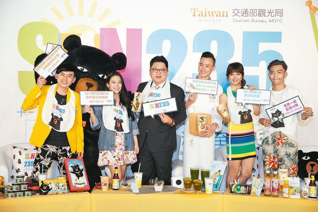 交通部觀光局昨天舉行「2017台灣夏至235」記者會,副局長劉喜臨(左三)和藝人...
