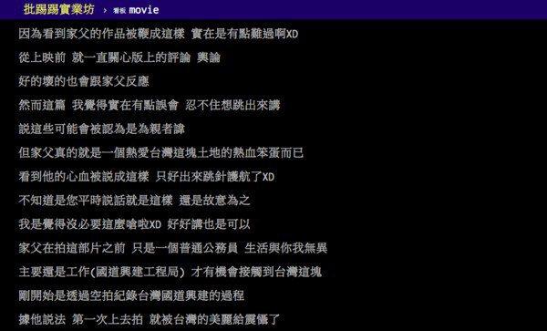2013年「看見台灣」上映,雖博得好評,但也有負面聲浪,齊柏林兒子當時就親上火線