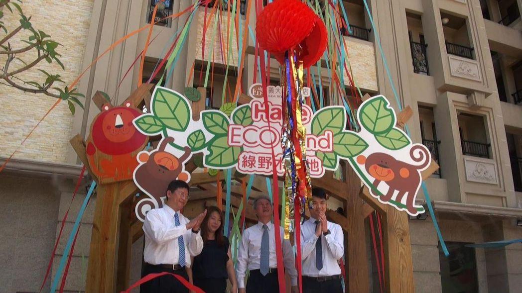 全球首座HAPE ECO Land綠野木樂地,昨在台灣的義大天悅飯店啟用。記者王...
