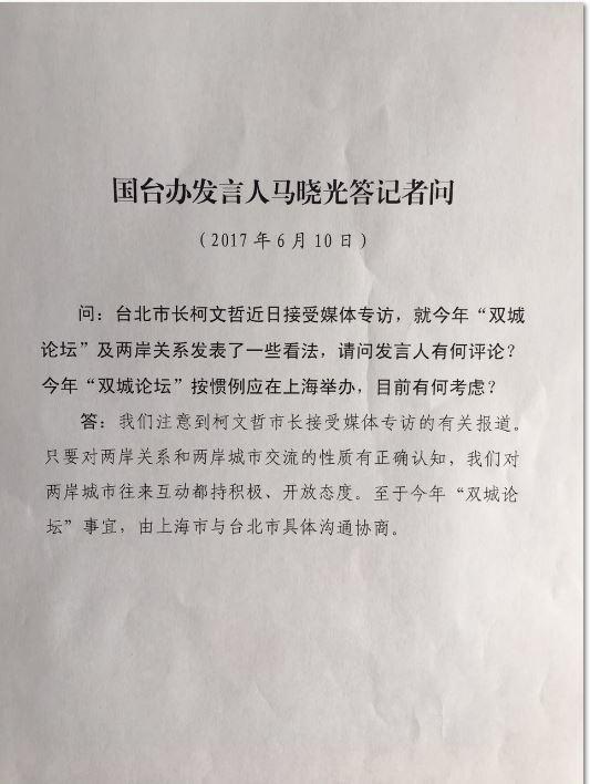 大陸國台辦發言人馬曉光今日表示,相關事宜,由上海市與台北市具體溝通協商。圖/國台...