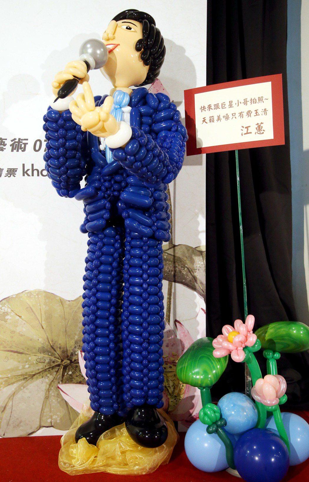 「歌壇長青樹」費玉清在台北小巨蛋開唱,江蕙送上費玉清造型氣球賀禮。記者屠蕙剛/攝