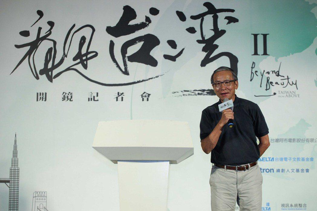 曾為「看見台灣」擔任旁白的吳念真導演,對齊柏林意外罹難逝世感到極度難過。圖/台灣...