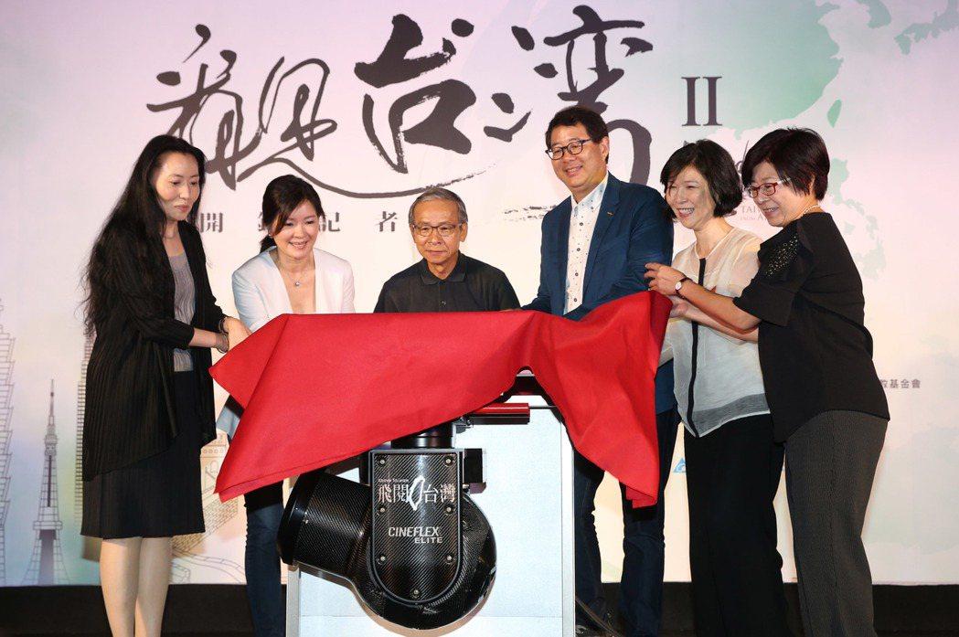《看見台灣II》開鏡記者會中,由贊助企業單位台達電、緯創、富邦文教基機會代表與導
