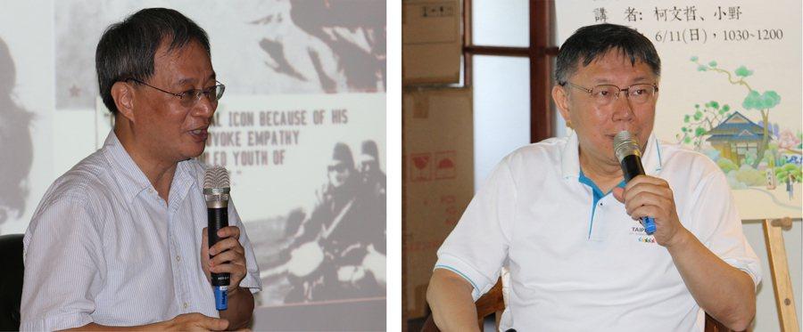 台北市長柯文哲(右)與知名作家小野(左)座談,都提到國家航向何處需仰賴公民文化堅...