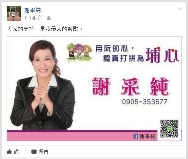 三年前敗北的謝采純印製名片上傳臉書個人網頁,展現再戰下屆埔心鄉長選舉的決心。記者...