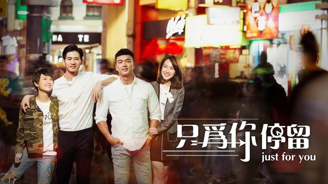 三立華劇「只為你停留」委製單位東映倒閉,許多員工成為受害者。 圖/三立提供