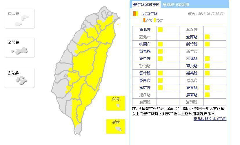 中央氣象局發布大雨特報。 圖/翻攝自氣象局網站