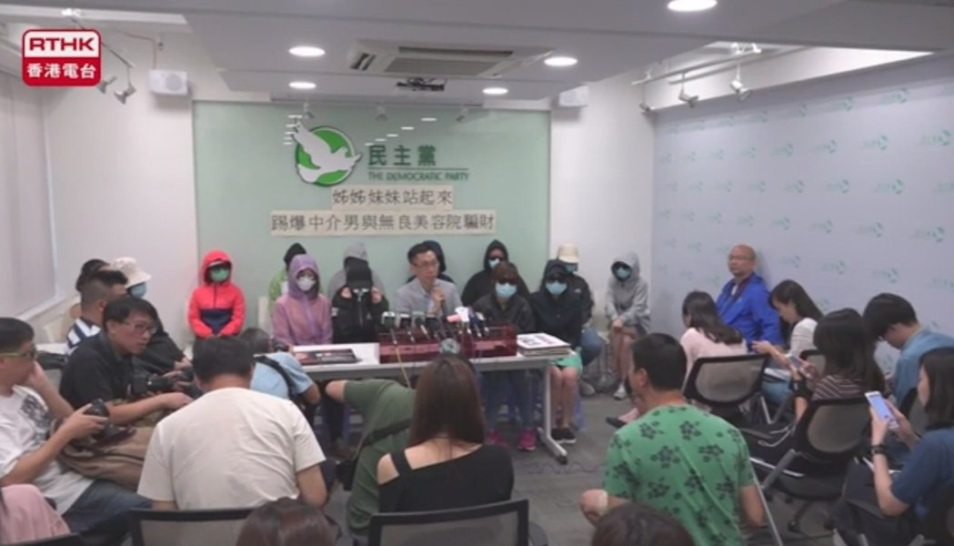 民主黨揭露中介男與美容院聯手威逼利誘女子購買療程。(取材自香港電台)