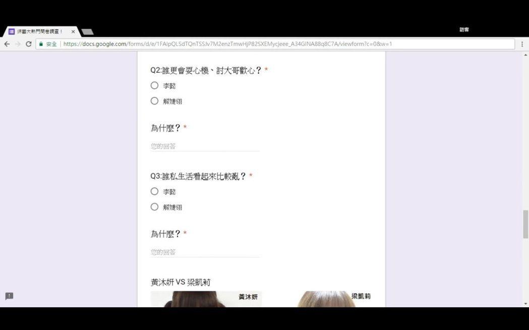 「綜藝大熱門」粉絲團推出的網路問卷調查遭網友痛批。 圖/擷自Youtube