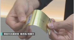 有片/輝能 全球第一個可彎曲的軟板鋰陶瓷電池