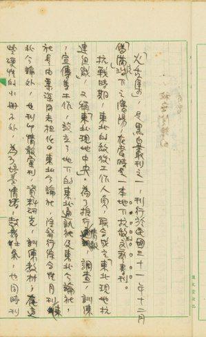 《火舌集》重抄本手稿。《火舌集》是紀剛以純文藝型態、在1942年12月出版的第一...