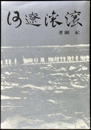《滾滾遼河》於1970年由純文學出版社出版後,受到讀者熱烈迴響,多次再版,此為1...