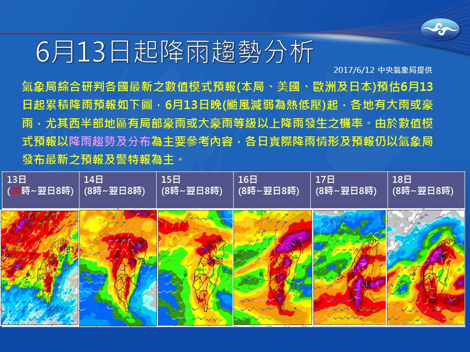 「報天氣-中央氣象局」發布了這波梅雨的降雨趨勢圖。 圖擷自報天氣 - 中央氣象局