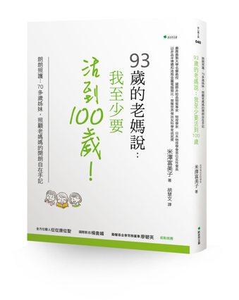 .書名:93歲的老媽說:我至少要活到100歲!朗朗照護.作者:米澤富美子 ...