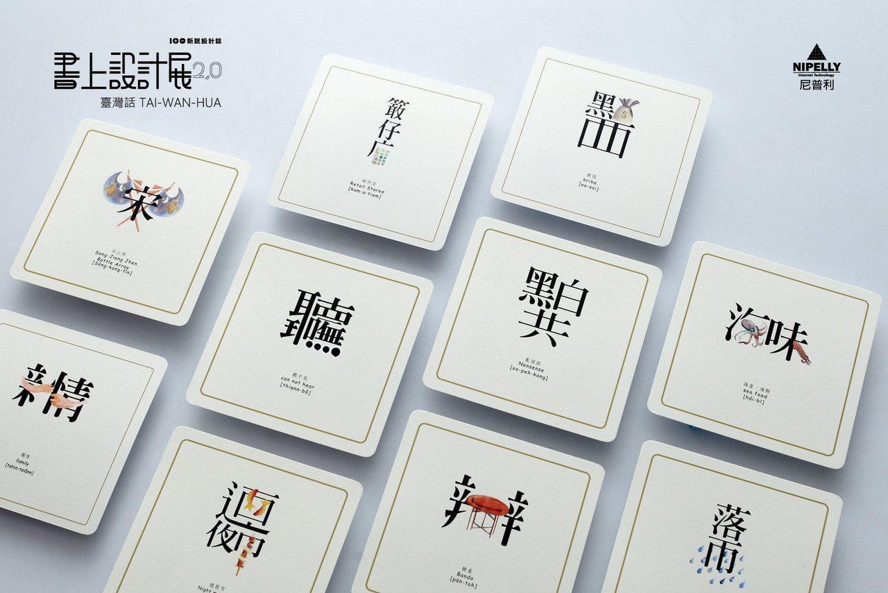 因為不希望臺灣的語言被遺忘,藉由字圖卡創作來傳達寓教於樂的想法。字圖卡上也有羅馬...