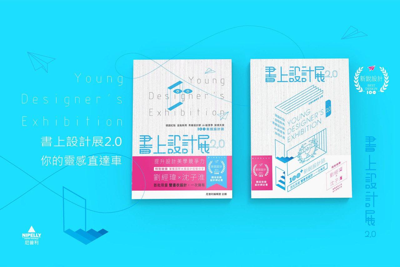 尼普利出版《書上設計展2.0:100+新銳設計誌》雙書衣設計。