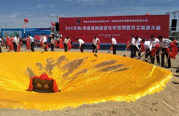 內蒙古伊泰集團每年200萬噸煤炭間接液化示範項目開工儀式舉行。(照片/中國經濟網...
