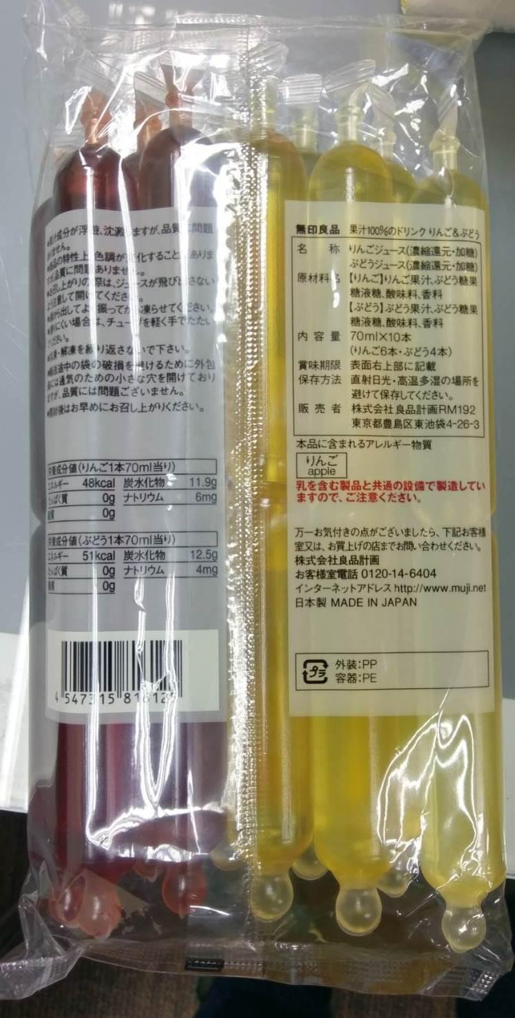 「蘋果&葡萄凍飲」背面。圖/北市衛生局提供