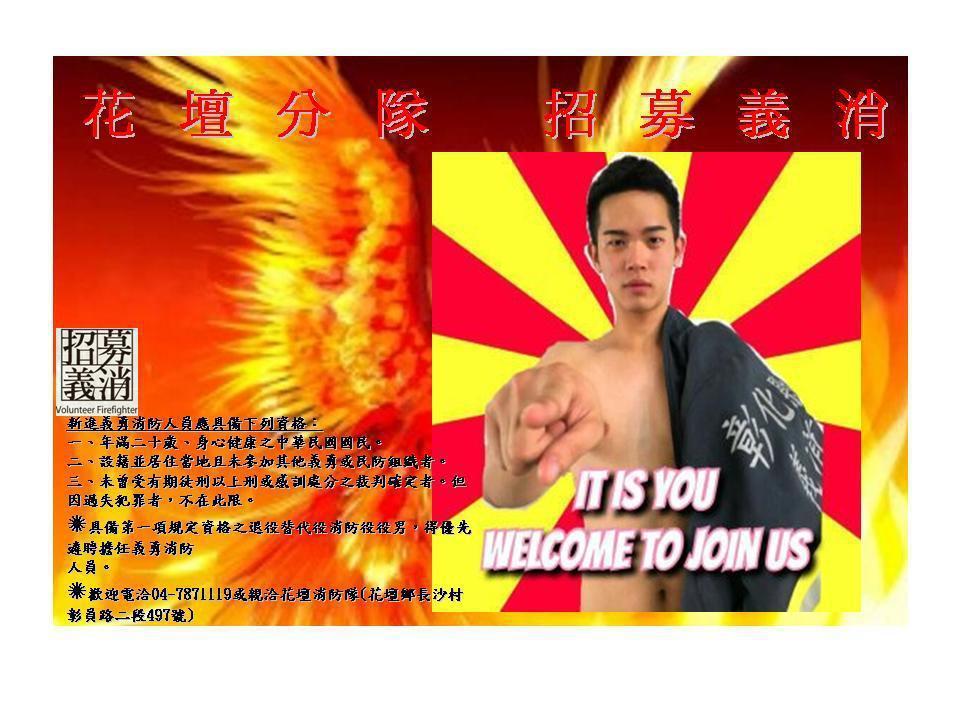 花壇消防分隊製作義消招募宣傳單,引起討論。記者林敬家/翻攝