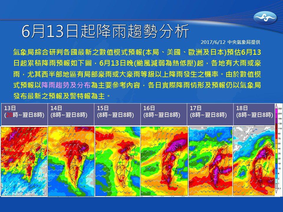 明天起的降雨趨勢分析。圖/氣象局提供