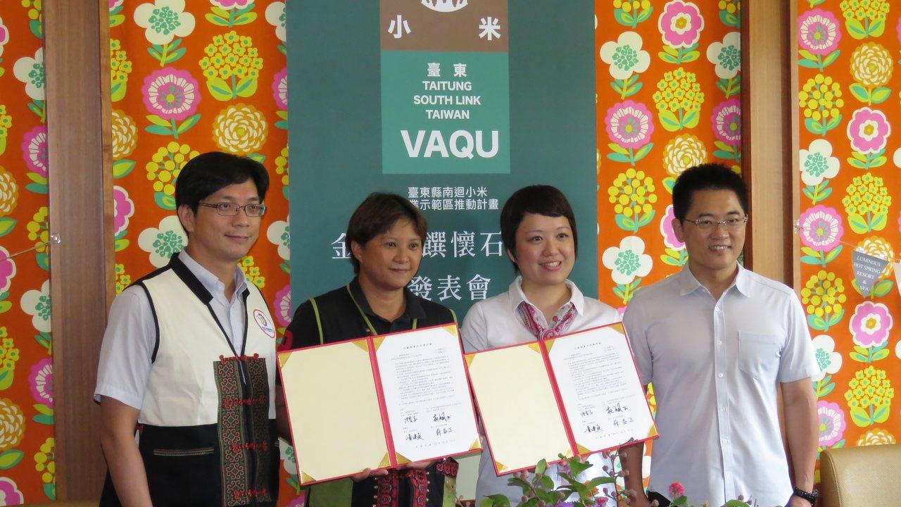 有限責任台東縣原住民南迴小米生產合作社與鹿鳴酒店簽署合作,將採購南迴4鄉鎮生產的...