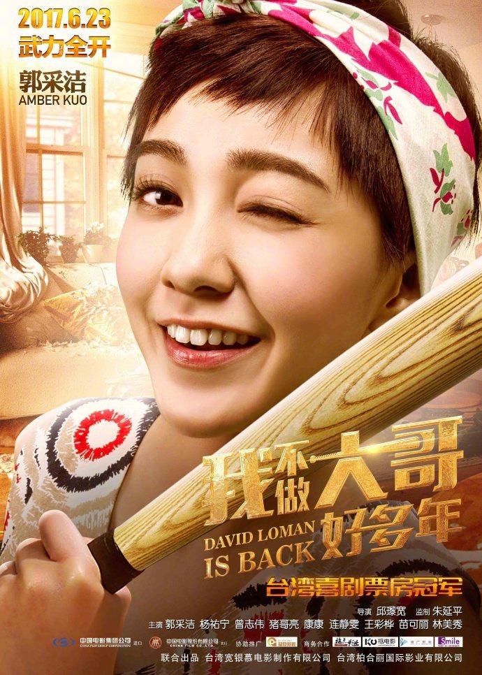 豬哥亮在2015年推出的電影「大尾鱸鰻2」,最近終於要在大陸上映,片名改成「我不...
