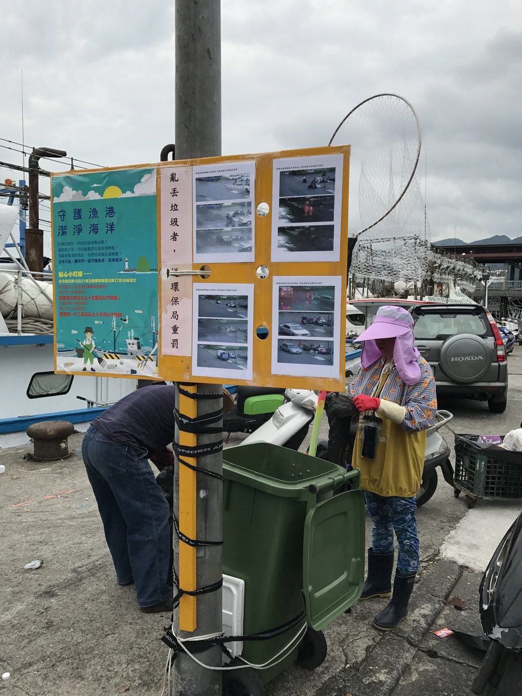 瑞芳區漁會把亂丟垃圾的「現行犯」照片,全都公布出來,記者吳淑君/攝影