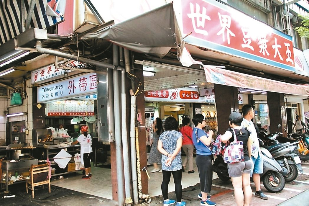 新北市永和的「世界豆漿大王」是60年豆漿老店,不少民眾慕名而來。 記者魏翊庭/攝...