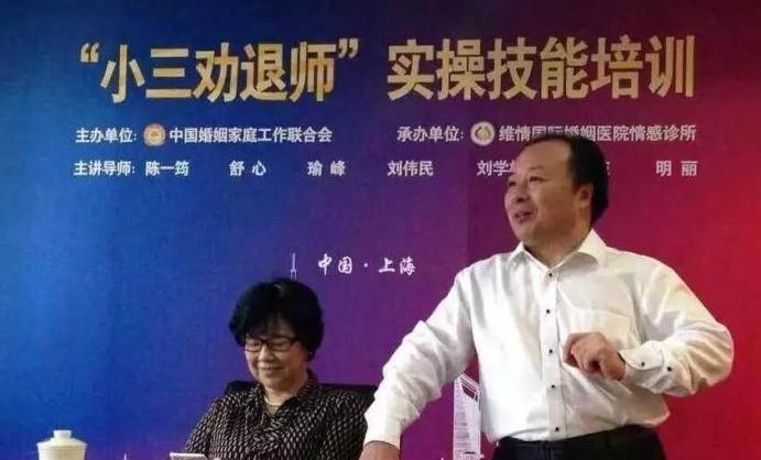 維情公司董事長舒心(右)出席「小三勸退師」的實操技能培訓課。 圖/取自錢江晚報網