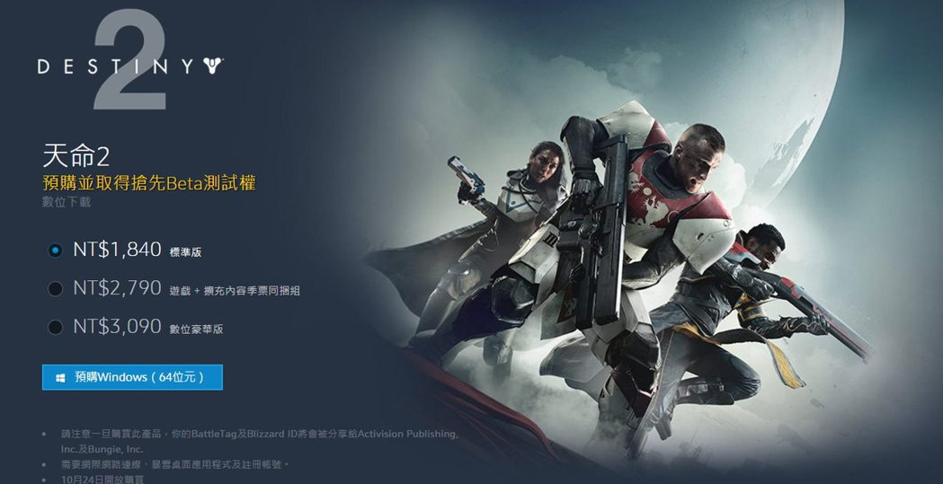 《天命2》PC 版本獨家登陸 Battle.net,將於10 月 24 日 (太...