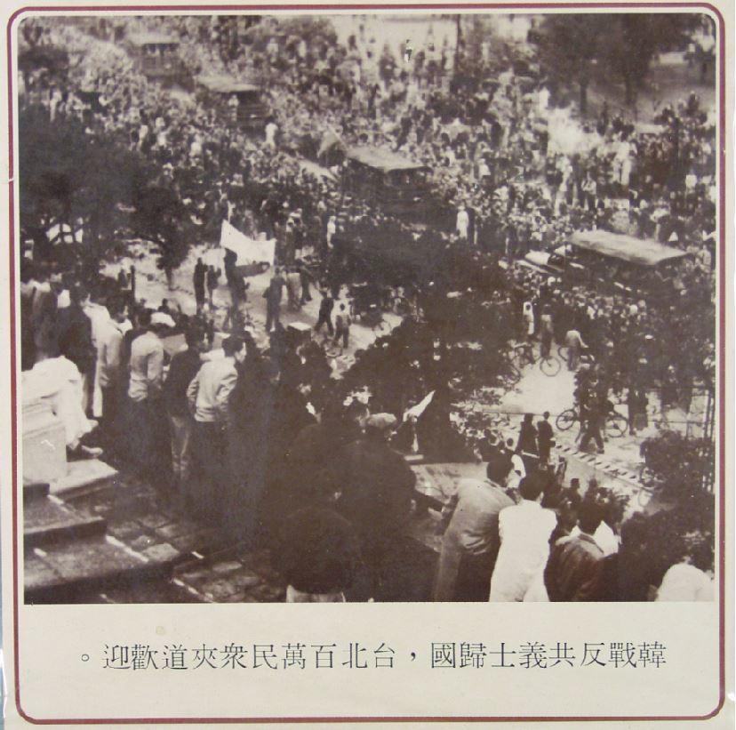 1954年一萬四千多名韓戰中國戰俘選擇來到臺灣。此為抵臺後民眾夾道歡迎的情形。圖...