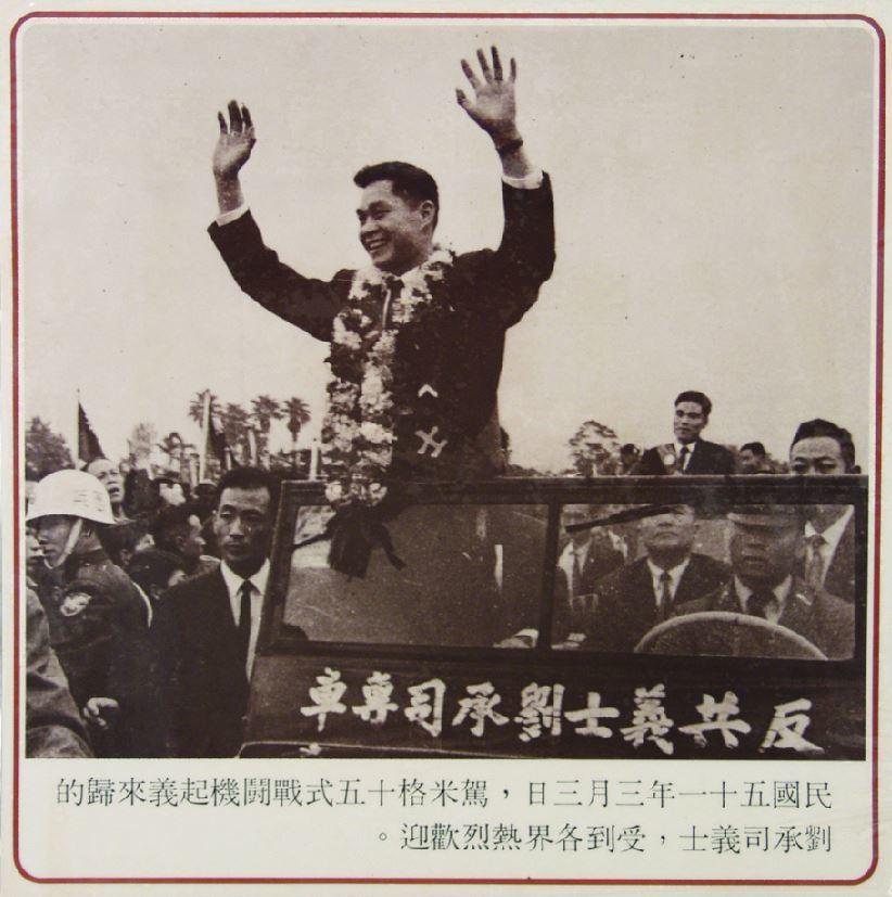 1962年3月3日劉承司駕米格15式戰鬥機,從浙江橋起飛,降落於桃園。劉承司後來...