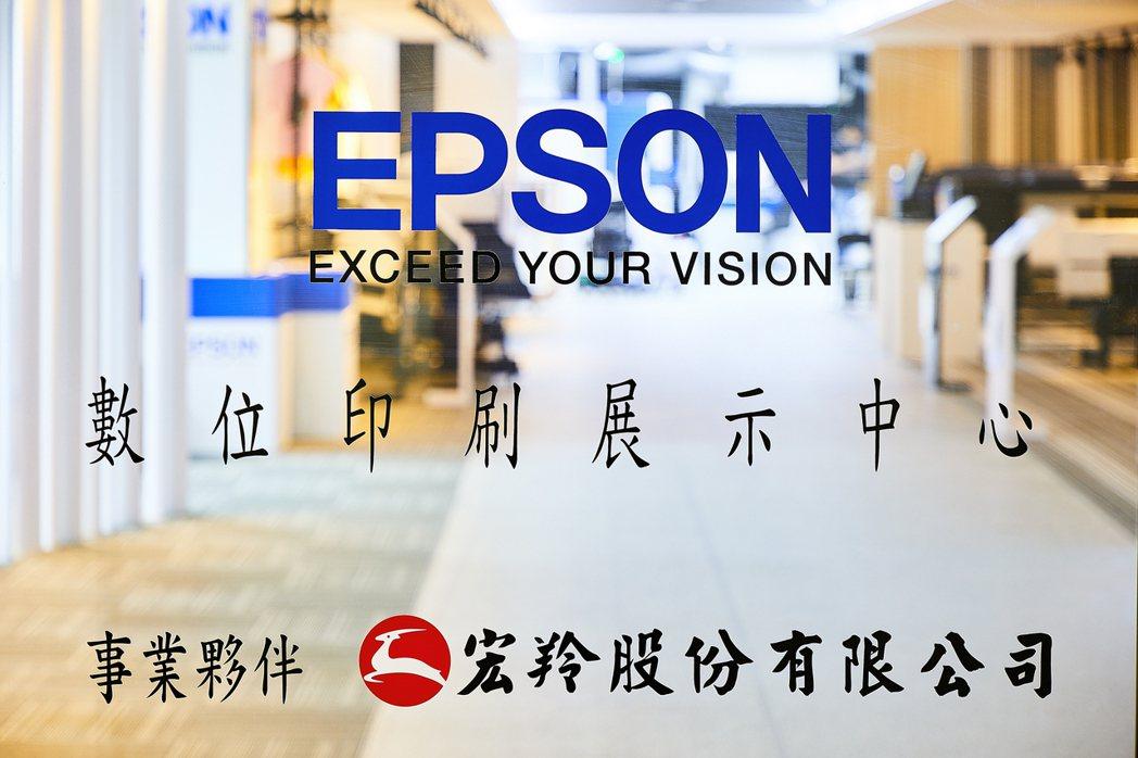 宏羚斥資2,000萬元與台灣愛普生共同打造全台唯一數位印刷展示中心。 台灣愛普生...