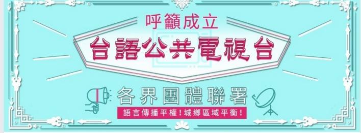「催生台語公共電視台」。圖/取自網路
