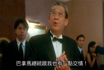 巴拿馬今日宣告與台灣斷交,並與大陸建交。知名網站「批踢踢實業坊」八卦版及臉書上的眾多網友則瘋傳港星鮑漢琳在電影「賭神」的經典台詞「巴拿馬總統跟我也有一點交情。」直嘆難怪巴拿馬會與台灣斷交,都是陳金城...