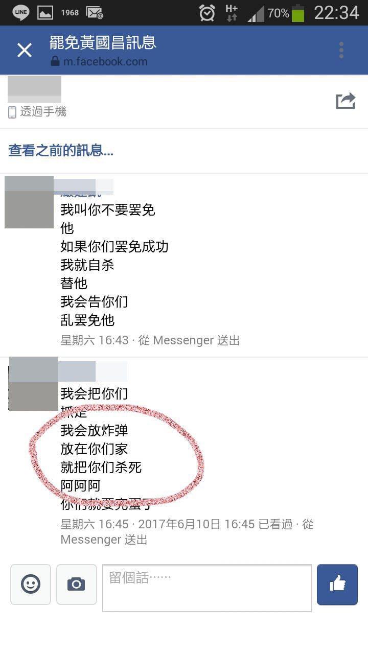 網友到「罷免黃國昌」臉書留言,恐嚇要用炸彈攻擊。記者江孟謙/攝影