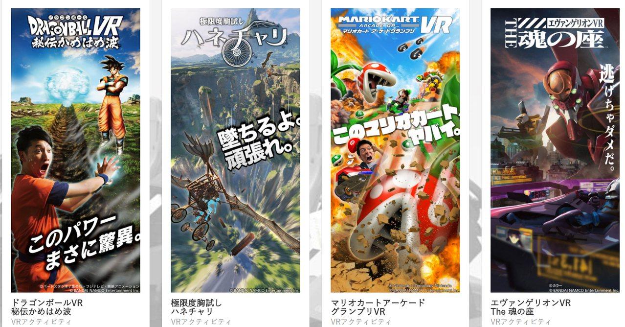 VR ZONE SHINJUKU有多種VR遊戲等你體驗。圖/取自官網vrzone...