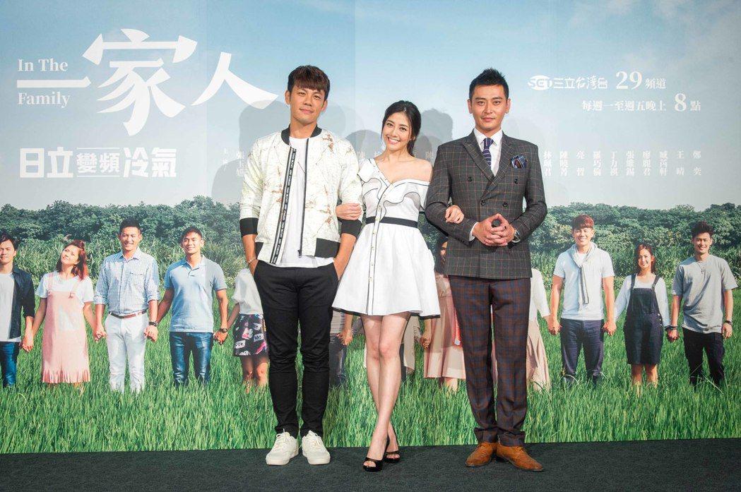 陳志強(左起)、韓瑜、陳冠霖在「一家人」中有情感糾葛。圖/三立提供