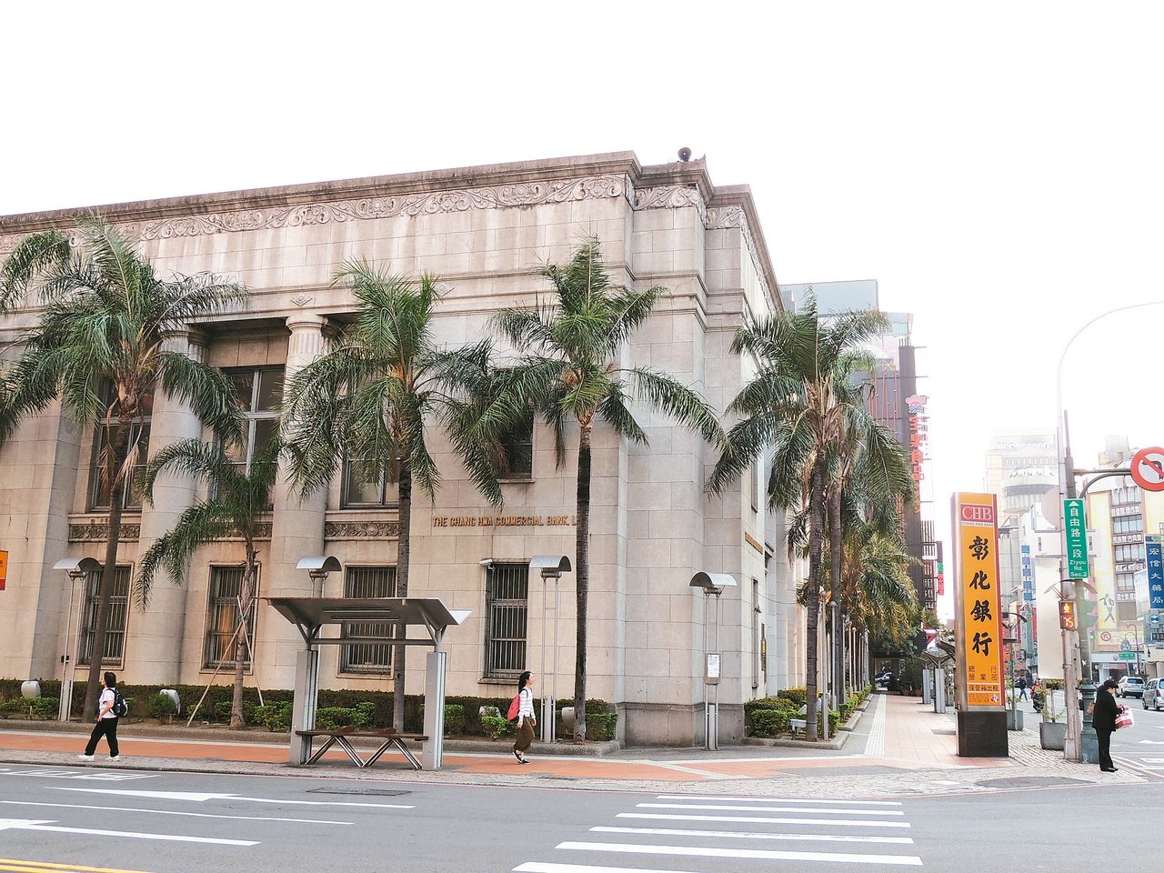 時光流轉,中正路改稱台灣大道,彰銀仍在,附近商家數易主人。 圖╱羅有隆攝影