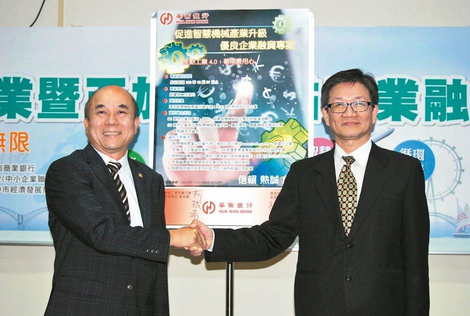 華南銀行董事長吳當傑(右)力挺智慧機械的企業融資案,由機械公會理事長柯拔希代表機...