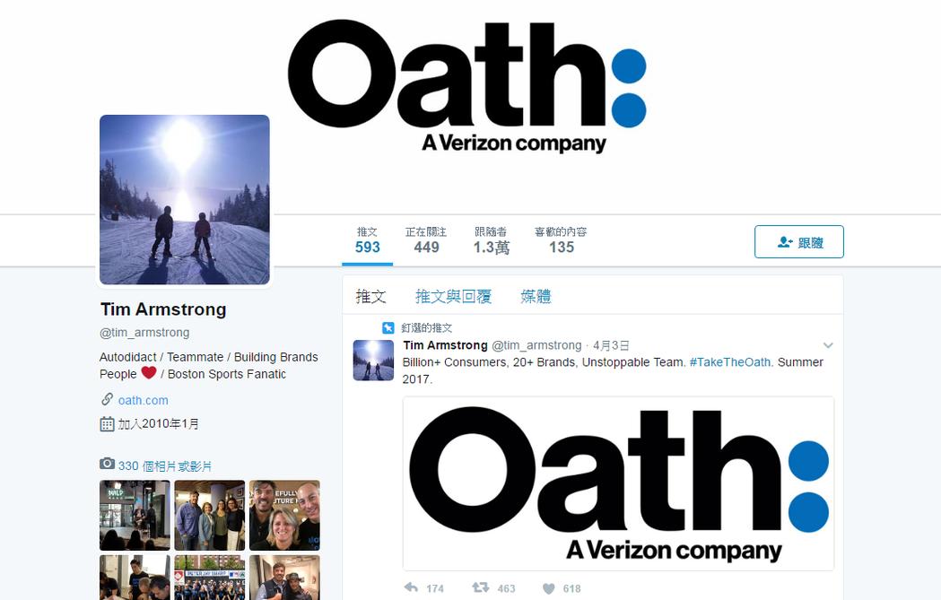 日前AOL執行長Tim Armstrong將推特封面照換成Oath的畫面。圖擷自...