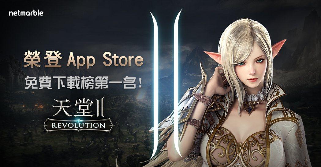 《天堂2:革命》上市首日登App Store免費下載榜第一名。 圖/網石棒辣椒提...